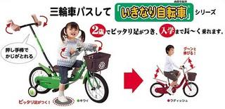 いきなり自転車1.jpg